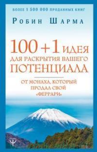 """100 + 1 идея для раскрытия вашего потенциала от монаха, который продал всой """"феррари"""""""