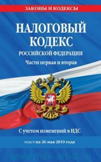 Налоговый кодекс Российской Федерации. Части первая и вторая. С учетом изменений в НДС : текст на 26 мая 2019 года