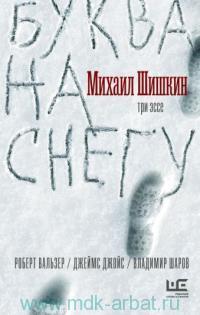Буква на снегу : три эссе