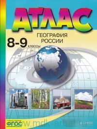 География России : 8-9-й классы : атлас