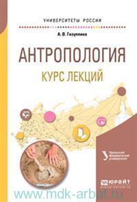 Антропология : курс лекций : учебное пособие для академического бакалавриата