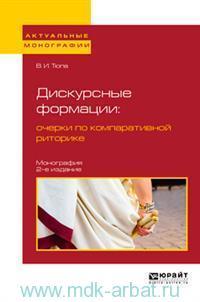 Дискурсные формации : очерки по компаративной риторике : монография
