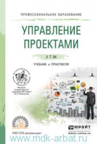 Управление проектами : учебник и практикум для СПО