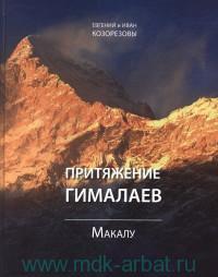 Притяжение Гималаев. Т.2. Макалу