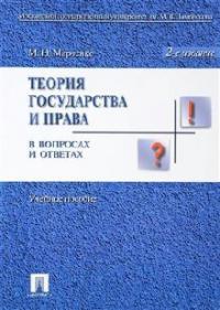 Теория государства и права в вопросах и ответах : учебное пособие