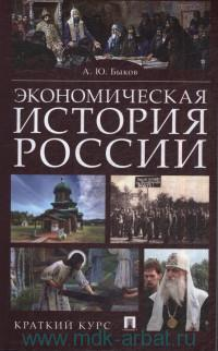 Экономическая история России : краткий курс