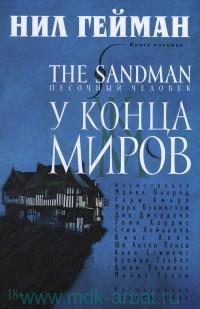 The Sandman. Песочный человек. Кн.8. У Конца Миров : графический роман