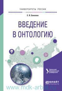 Введение в онтологию : учебное пособие для вузов