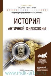 История античной философии : учебное пособие для академического бакалавриата