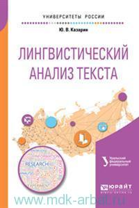 Лингвистический анализ текста : учебное пособие для академического бакалавриата