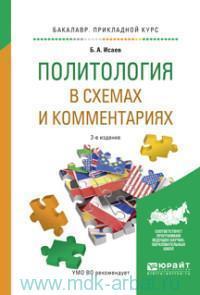 Политология в схемах и комментариях : учебное пособие для прикладного бакалавриата