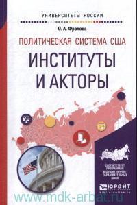 Политическая система США : институты и акторы : учебное пособие для бакалавриата и магистратуры