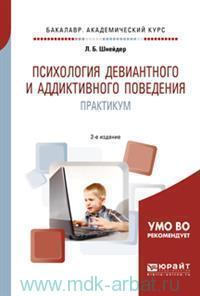 Психология девиантного и аддиктивного поведения. Практикум : учебное пособие для академического бакалавриата