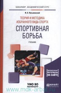 Теория и методика избранного вида спорта. Спортивная борьба : учебник для академического бакалавриата