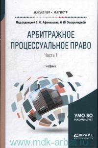Арбитражное процессуальное право. В 2 ч. Ч.1 : учебник для бакалавриата и магистратуры