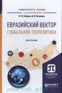 Евразийский вектор глобальной геополитики : монография