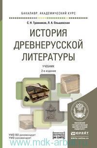 История древнерусской литературы : учебник для академического бакалавриата