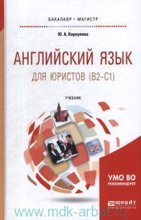 Английский язык для юристов (В2 - С1) : учебник для бакалавриата и магистратуры