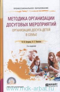 Методика организации досуговых мероприятий. Организация досуга детей в семье : учебное пособие для СПО