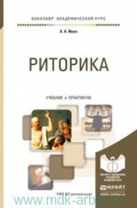 Риторика : учебник и практикум для академического бакалавриата