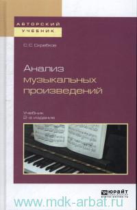 Анализ музыкальных произведений : учебник для вузов