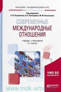Современные международные отношения : учебник и практикум для академического бакалавриата