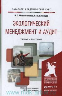 Экологический менеджмент и аудит : учебник и практикум для академического бакалавриата
