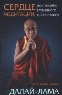 Сердце медитации: постижение глубинного осознания