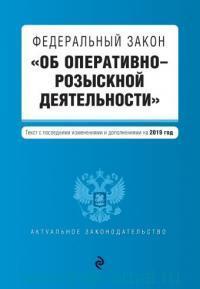 """Федеральный закон """"Об оперативно-розыскной деятельности"""" : текст с изменениями и дополнениями на 2019 год  (№144-ФЗ)"""