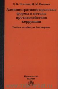 Административно-правовые формы и методы противодействия коррупции : учебное пособие для бакалавриата