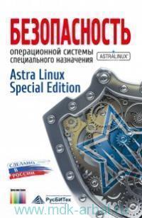 Безопасность операционной системы специального назначения Astra Linux Special Edition : учебное пособие для вузов