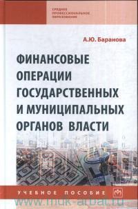 Финансовые операции государственных и муниципальных органов власти : учебное пособие