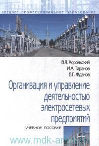 Организация и управление деятельностью электросетевых предприятий : учебное пособие