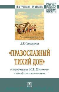 """""""Православный Тихий Дон"""" в творчестве М. А. Шолохова и его предшественников"""