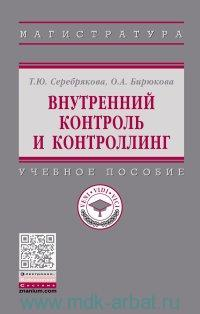 Внутренний контроль и контроллинг : учебное пособие