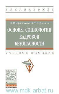 Основы социологии кадровой безопасности : учебное пособие