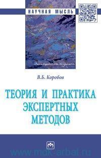 Теория и практика экспертных методов : монография