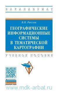 Географические информационные системы в тематической картографии : учебное пособие для вузов