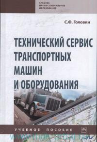 Технический сервис транспортных машин и оборудования : учебное пособие