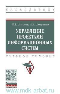 Управление проектами информационных систем : учебное пособие