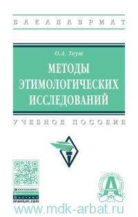 Методы этимологических исследований : учебное пособие