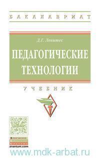 Педагогические технологии : учебник