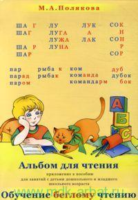 """Альбом для чтения : приложение к пособию для занятий с детьми дошкольного и младшего школьного возраста """"Обучение беглому чтению"""""""
