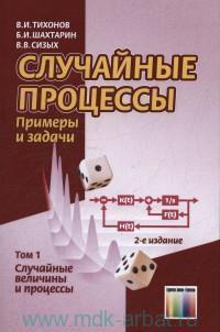 Случайные процессы. Примеры и задачи. Т.1. Случайные величины и процессы: учебное пособие для вузов