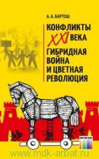 Конфликты XXI века. Гибридная война и цветная революция : монография