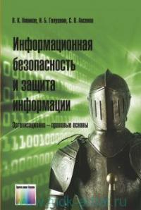 Информационная безопасность и защита информации : организационно-правовые основы