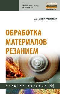 Обработка материалов резанием : учебное пособие