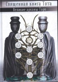 Священная книга Тота. Великие Арканы Таро