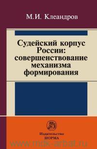 Судейский корпус России : совершенствование механизма формирования : монография
