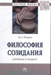 Философия созидания (введение к теории) : монография